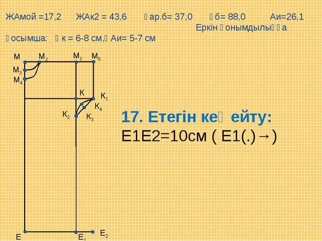 М5 Е М1 М Е1 М2 М3 М4 К К1 К2 К3 К4 Е2 17. Етегін кеңейту: Е1Е2=10см ( Е1(.)→...