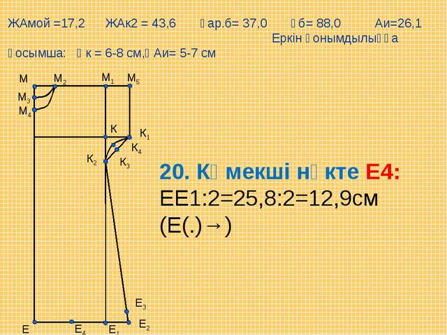 М5 Е М1 М Е1 М2 М3 М4 К К1 К2 К3 К4 Е2 Е3 Е4 20. Көмекші нүкте Е4: ЕЕ1:2=25,8...