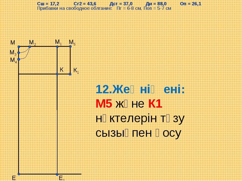 М5 Е М1 Сш = 17,2 Сг2 = 43,6 Дст = 37,0 Ди = 88,0 Оп = 26,1 Прибавки на свобо...