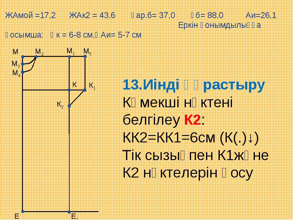М5 Е М1 М Е1 М2 М3 М4 К К1 К2 13.Иінді құрастыру Көмекші нүктені белгілеу К2:...