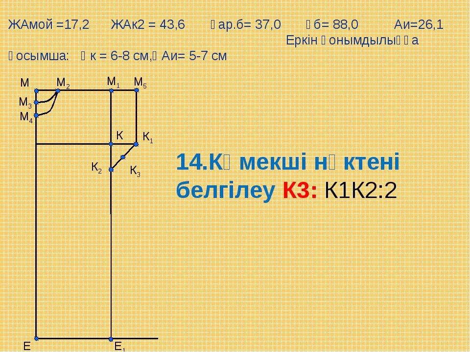М5 Е М1 М Е1 М2 М3 М4 К К1 К2 К3 14.Көмекші нүктені белгілеу К3: К1К2:2 ЖАмой...