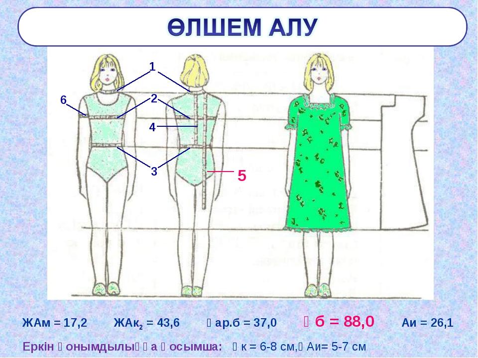 ЖАм = 17,2 ЖАк2 = 43,6 Ұар.б = 37,0 Ұб = 88,0 Аи = 26,1 Еркін қонымдылыққа қо...