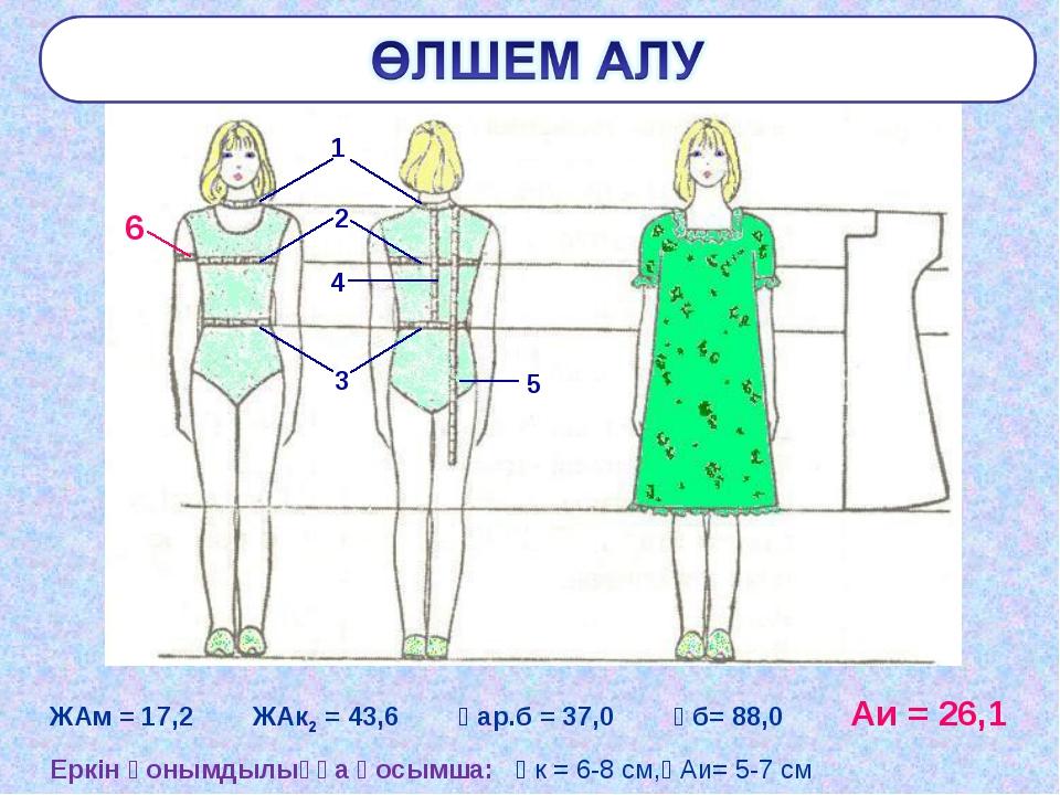 ЖАм = 17,2 ЖАк2 = 43,6 Ұар.б = 37,0 Ұб= 88,0 Аи = 26,1 Еркін қонымдылыққа қос...