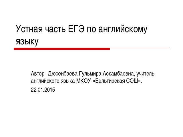 Устная часть ЕГЭ по английскому языку Автор- Дюсенбаева Гульмира Аскамбаевна,...