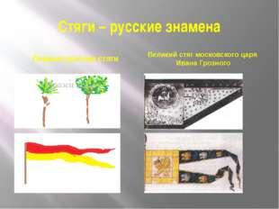 Стяги – русские знамена Первые русские стяги Великий стяг московского царя Ив