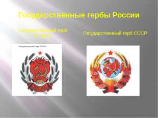 Государственные гербы России Государственный герб РСФСР Государственный герб