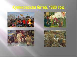 Куликовская битва, 1380 год