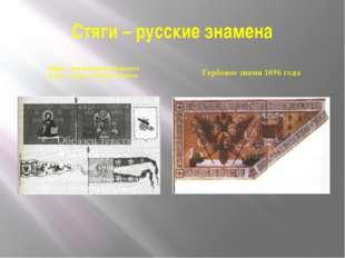 Стяги – русские знамена Вверху - Знамя Дмитрия Пожарского Внизу – прапор стре