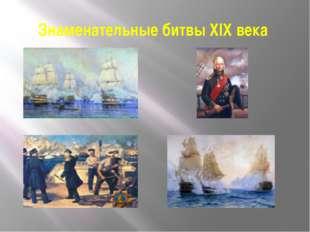 Знаменательные битвы XIX века