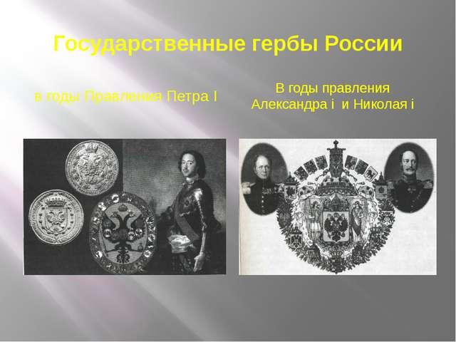 Государственные гербы России в годы Правления Петра I В годы правления Алекса...