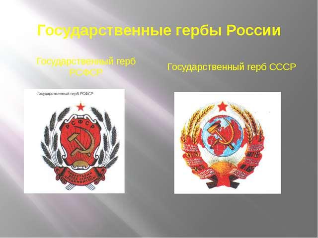 Государственные гербы России Государственный герб РСФСР Государственный герб...