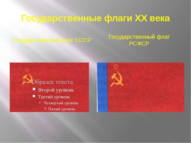 Государственные флаги XX века Государственный флаг СССР Государственный флаг...