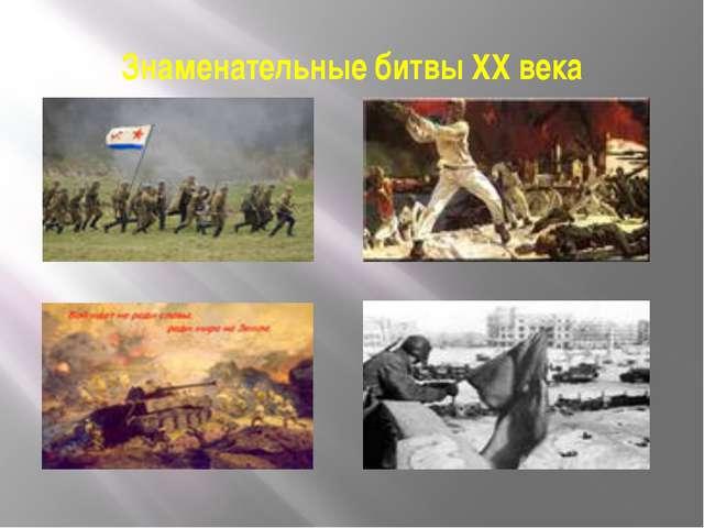 Знаменательные битвы XX века