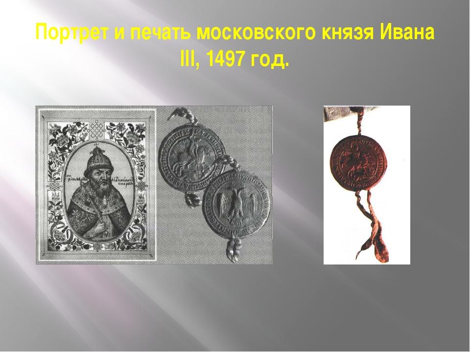 Портрет и печать московского князя Ивана III, 1497 год.