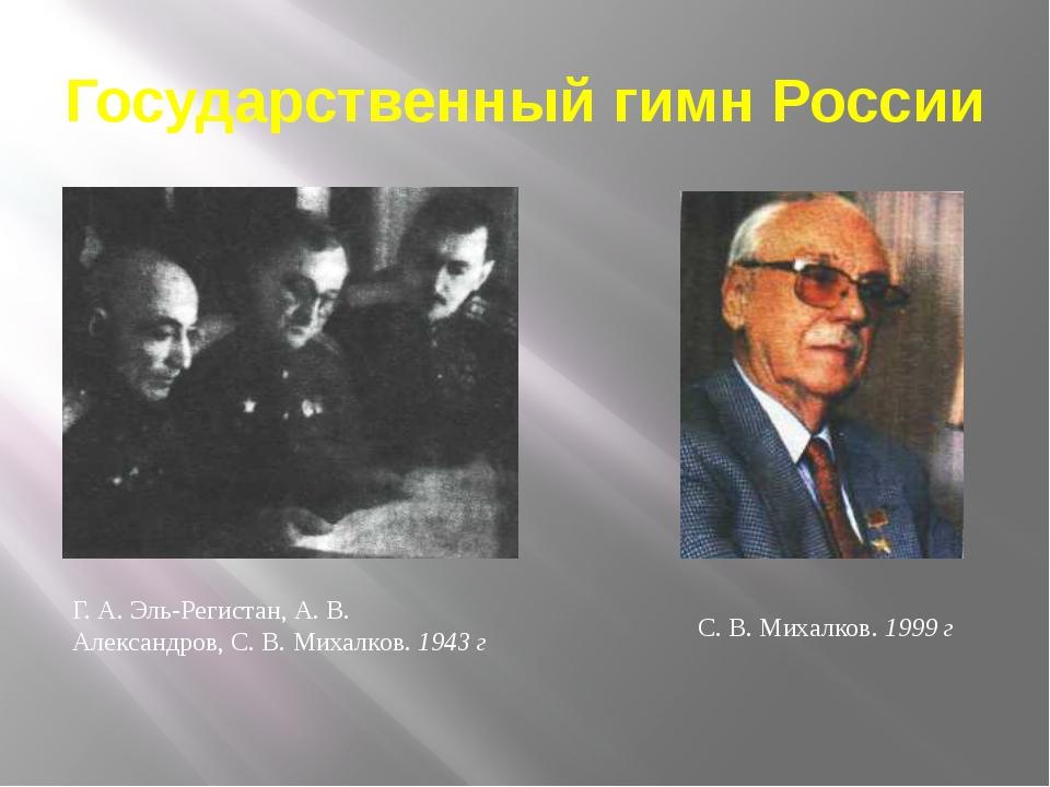 Государственный гимн России Г. А. Эль-Регистан, А. В. Александров, С. В. Миха...