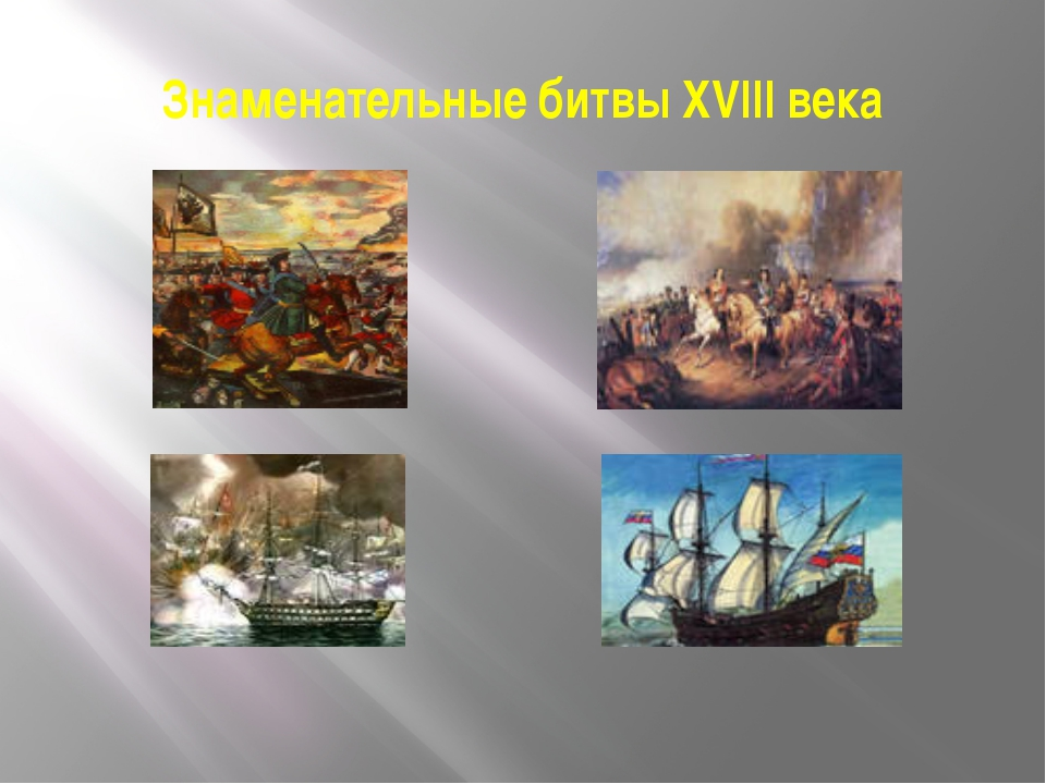 Знаменательные битвы XVIII века