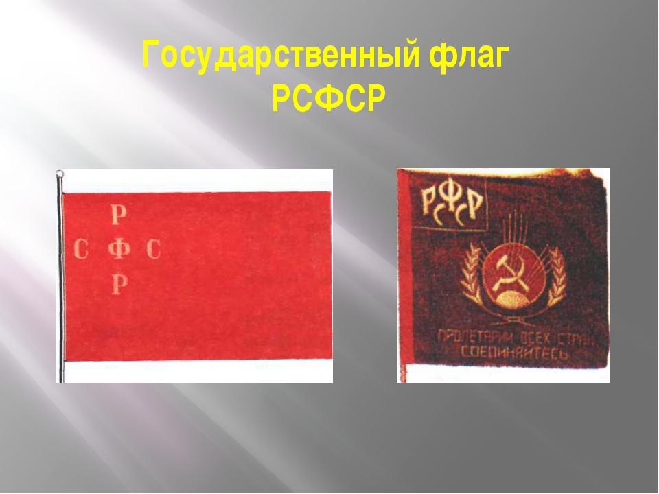 Государственный флаг РСФСР