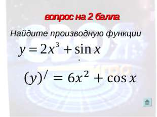 вопрос на 2 балла Найдите производную функции .