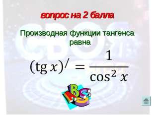 вопрос на 2 балла Производная функции тангенса равна