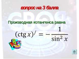вопрос на 3 балла Производная котангенса равна
