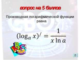 вопрос на 5 баллов Производная логарифмической функции равна
