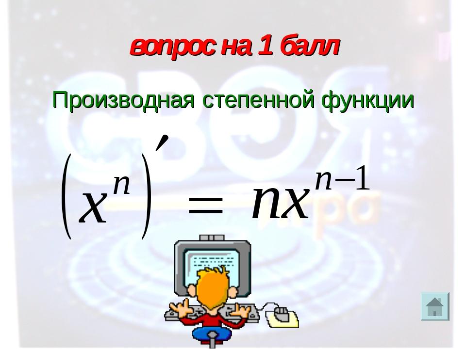 вопрос на 1 балл Производная степенной функции