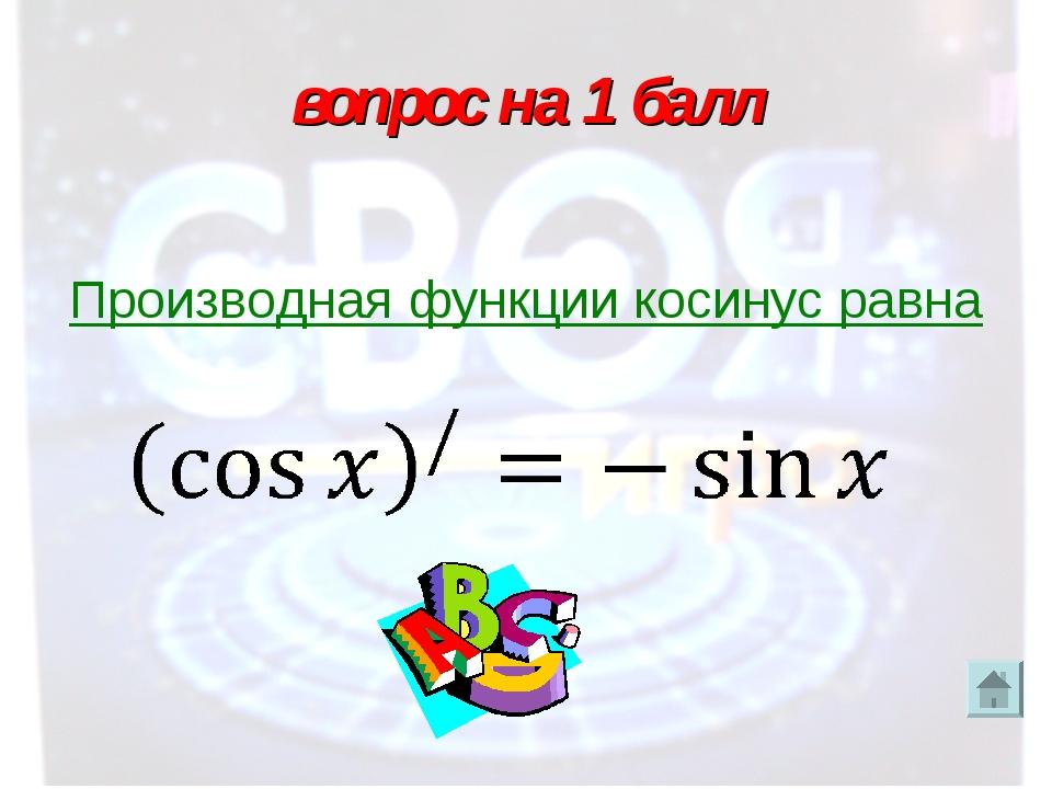 вопрос на 1 балл Производная функции косинус равна