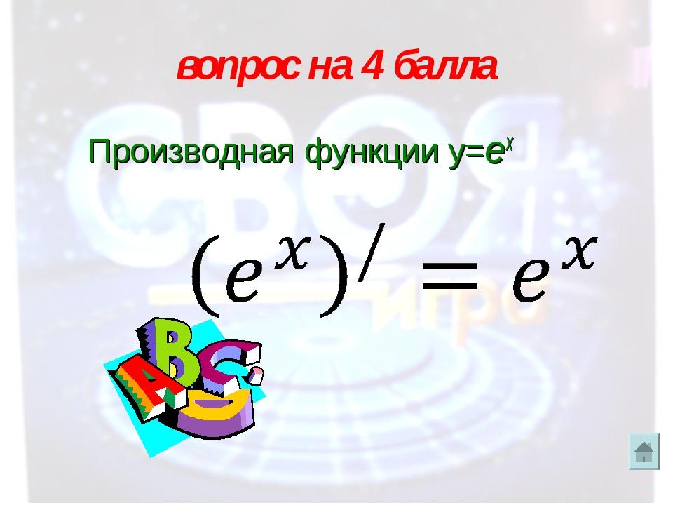 вопрос на 4 балла Производная функции у=ех