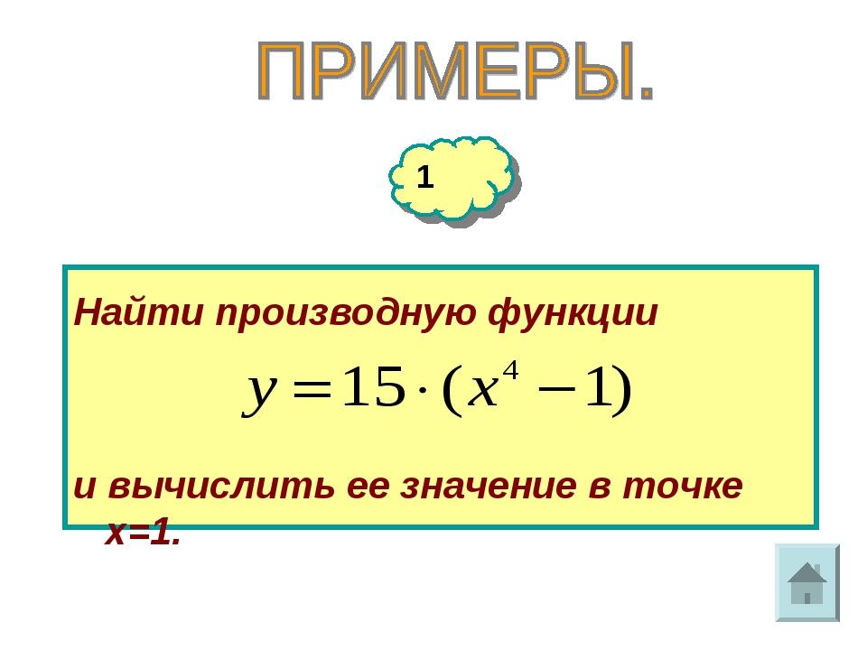 1 Найти производную функции и вычислить ее значение в точке х=1.