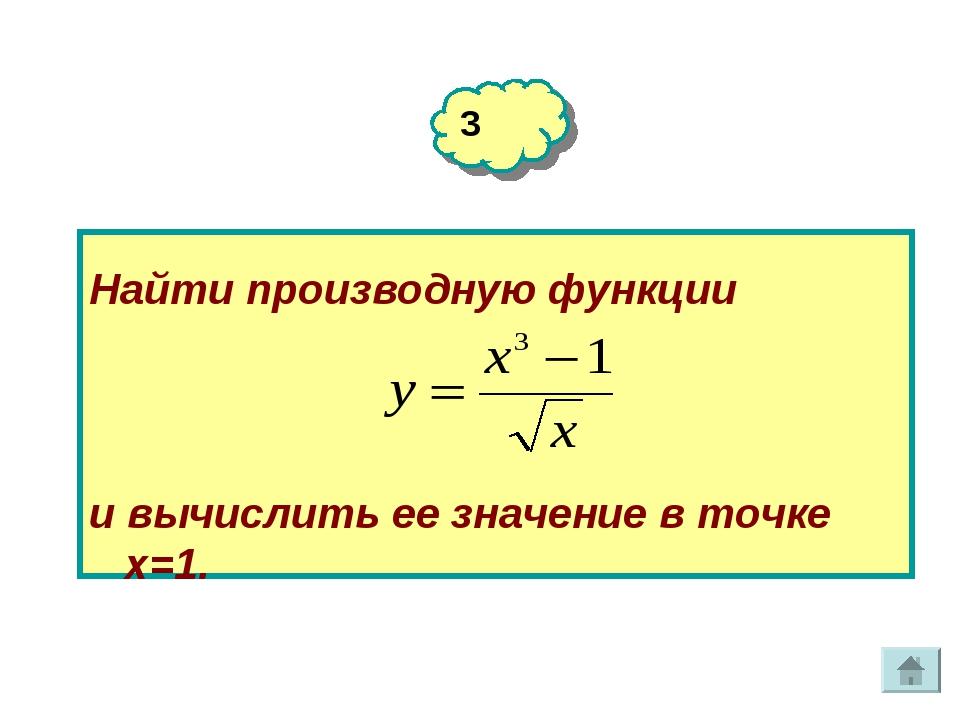 3 Найти производную функции и вычислить ее значение в точке х=1.
