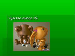 Чувство юмора 1%