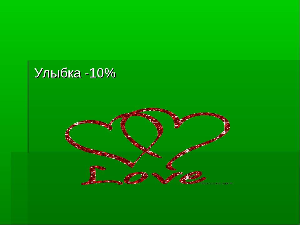 Улыбка -10%