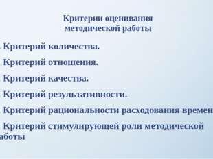 Критерии оценивания методической работы 1. Критерий количества. 2. Критерий о