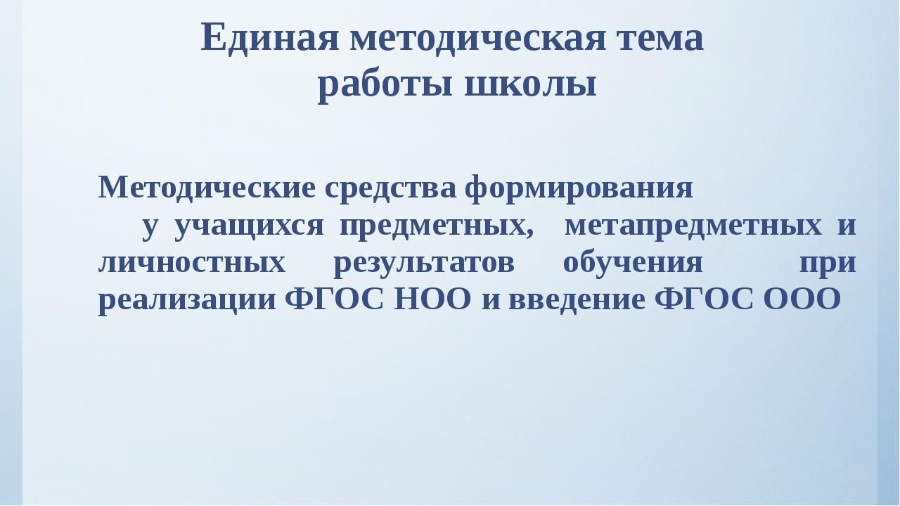 Единая методическая тема работы школы Методические средства формирования у уч...