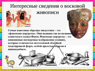 Интересные сведения о восковой живописи Самые известные образцы энкаустики –