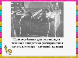 Приспособления для реставрации техникой энкаустики (электрическая палитра, э