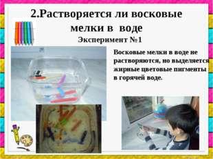 2.Растворяется ли восковые мелки в воде Эксперимент №1 Восковые мелки в воде