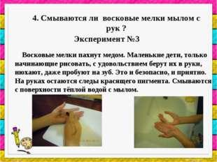 4. Смываются ли восковые мелки мылом с рук ? Эксперимент №3 Восковые мелки па