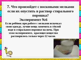 7. Что произойдет с восковыми мелками если их опустить в раствор стирального