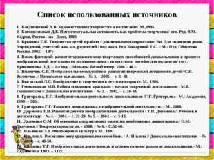 1. Бакушинский А.В. Художественное творчество и воспитание. М.,1995 2. Бого