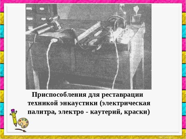 Приспособления для реставрации техникой энкаустики (электрическая палитра, э...