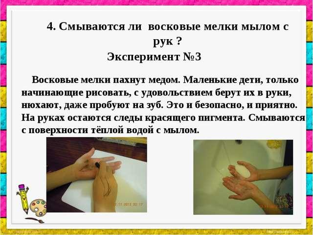 4. Смываются ли восковые мелки мылом с рук ? Эксперимент №3 Восковые мелки па...