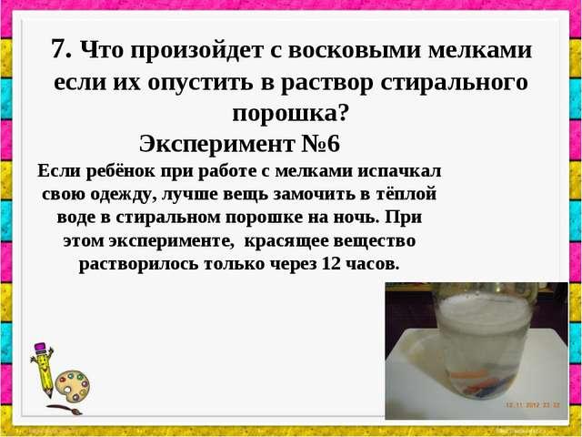 7. Что произойдет с восковыми мелками если их опустить в раствор стирального...