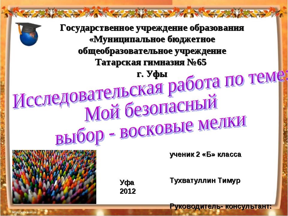 Государственное учреждение образования «Муниципальное бюджетное общеобразоват...