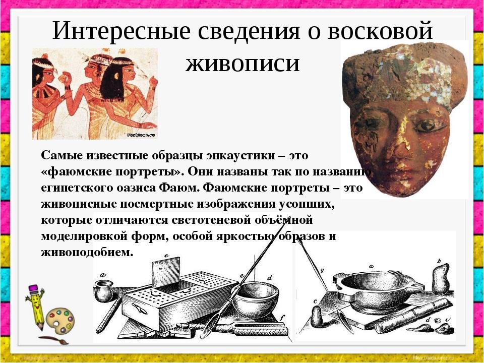 Интересные сведения о восковой живописи Самые известные образцы энкаустики –...