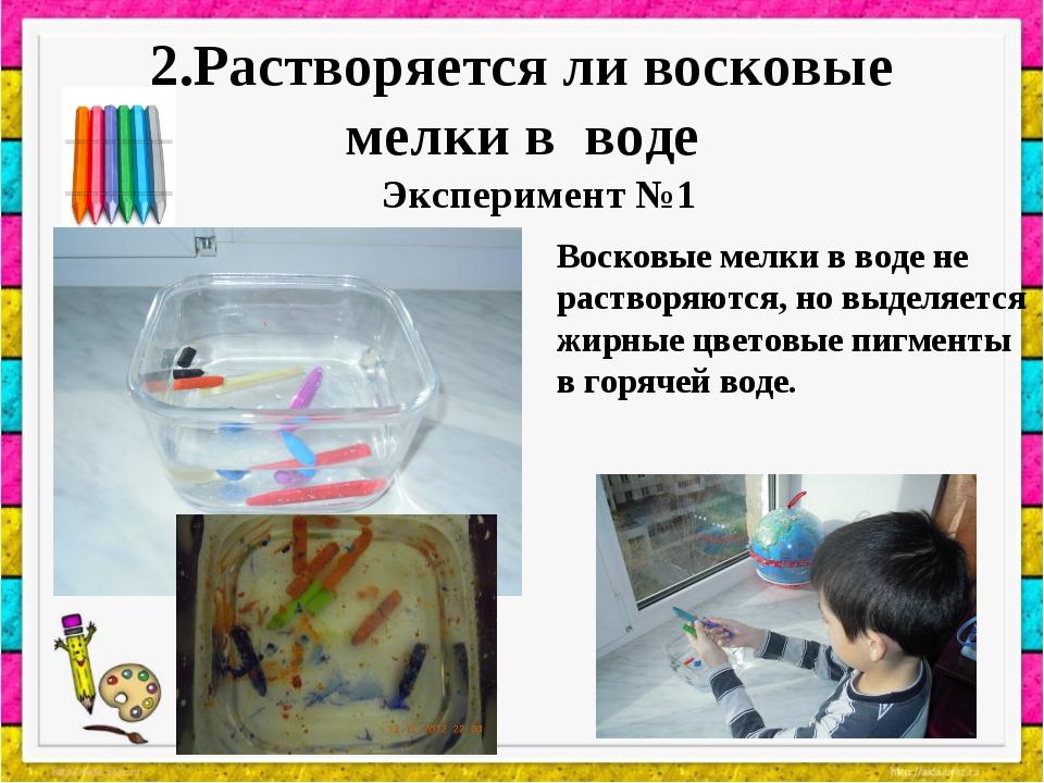 2.Растворяется ли восковые мелки в воде Эксперимент №1 Восковые мелки в воде...