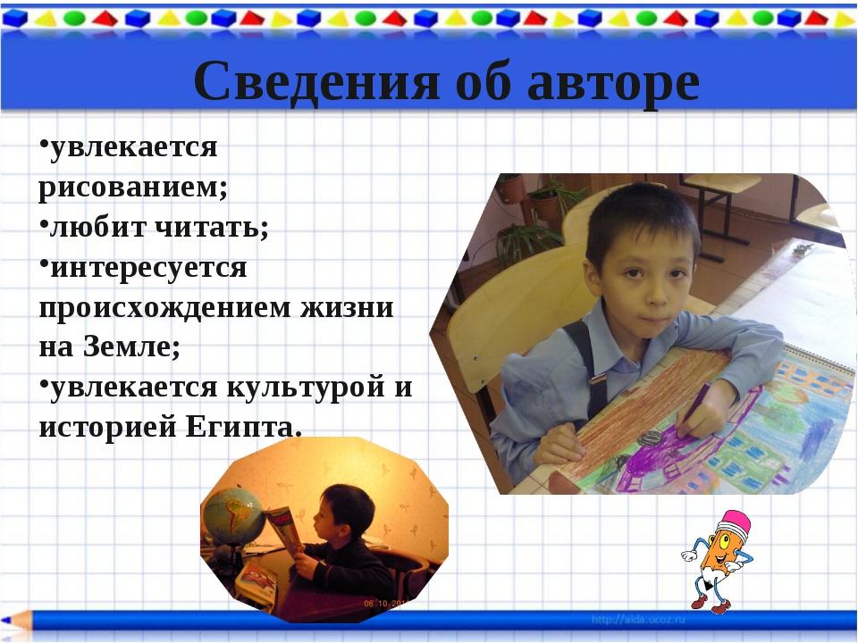 Сведения об авторе увлекается рисованием; любит читать; интересуется происхож...
