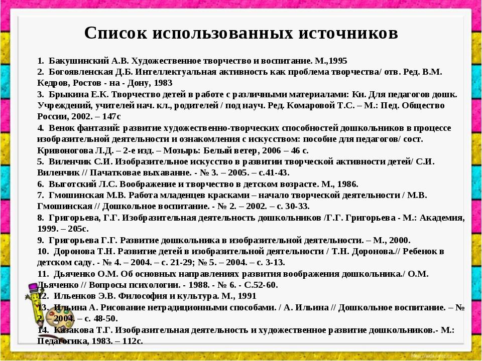 1. Бакушинский А.В. Художественное творчество и воспитание. М.,1995 2. Бого...