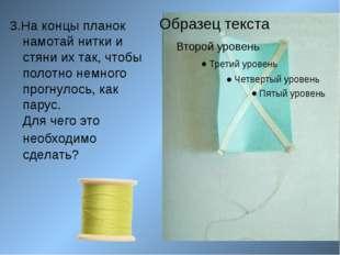 3.На концы планок намотай нитки и стяни их так, чтобы полотно немного прогнул