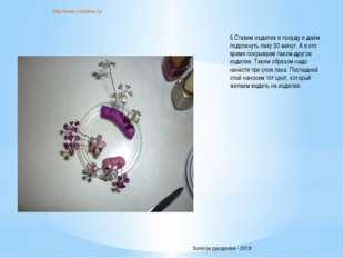 http://www.o-detstve.ru/ 5.Ставим изделие в посуду и даём подсохнуть лаку 30